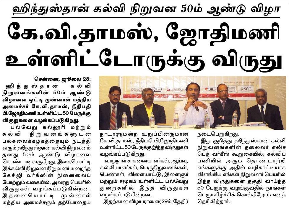 Hindustan-Malaisuder-02-July28-Chennai.jpg