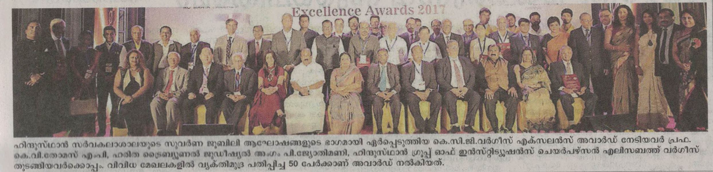 Hindustan-Malayala Manorama-Pg14-July31-Chennai.jpg