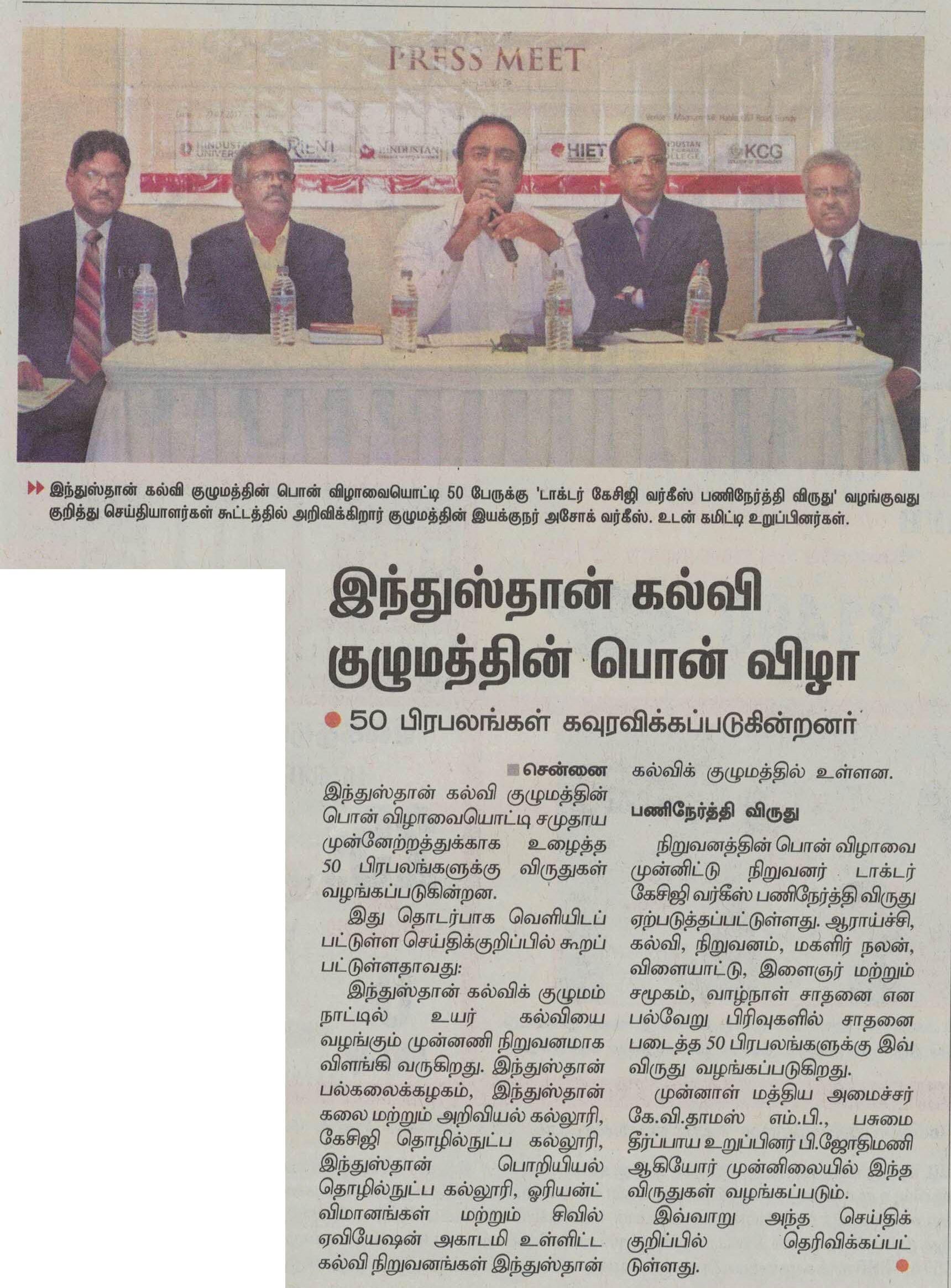 Hindustan-The Hindu Tamil-Pg04-July29-Chennai.jpg